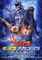 Godzilla vs. Mothra vs. Mechagodzilla: Tokio SOS