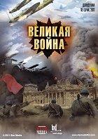 Sovětská bouře: 2. světová válka na východě