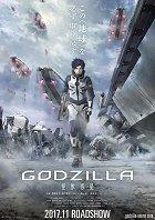 Godzilla: Kaidžú wakusei
