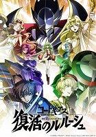 Code Geass: Fukkacu no Lelouch