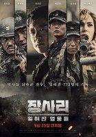 Jangsali : ijhyeojin yeongungdeul